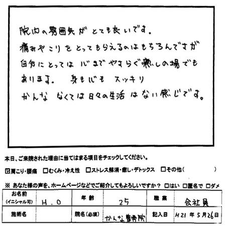 Voice308_2
