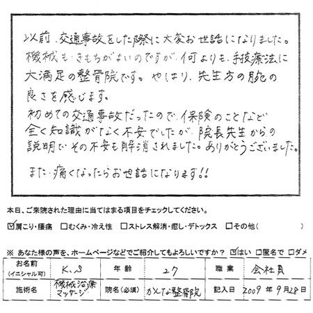 Kanna2009100101