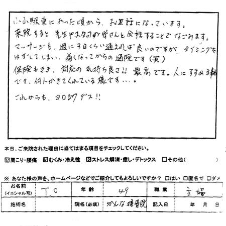 Kanna2010010501