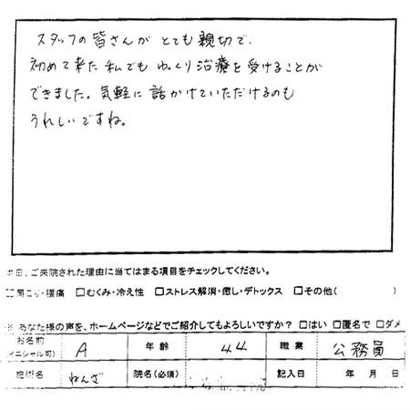 Kanna2010112301