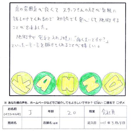 Kanna2011010901